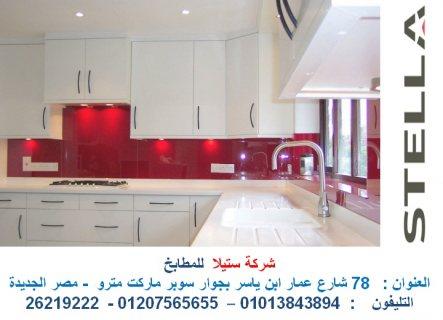 شركة مطابخ - مطابخ زان - مطابخ اكريليك ( للاتصال 01207565655)