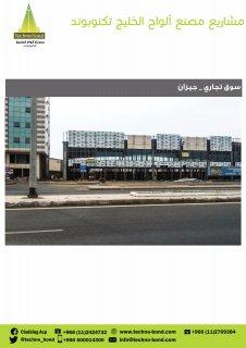 كلادينج تكنوبوند ب مصر من مصنع الواح  الخليج
