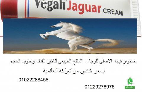 جاجوار فيجا  كريم للانتصاب وللتاخير ''