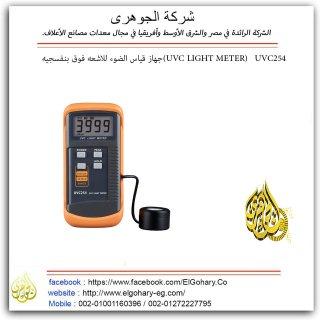 جهاز قياس الضوء للاشعه فوق بنفسجيه(uvc light meter)   UVC254