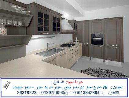 شركة مطابخ فى مصر - شركة مطابخ اكريليك ( للاتصال   01207565655)