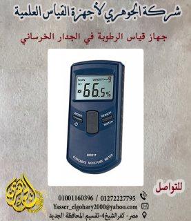 جهاز قياس الرطوبة في الجدار الخرساني  من شركه الجوهري
