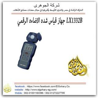 جهاز قياس شده الاضاءه الرقمي LX1332B