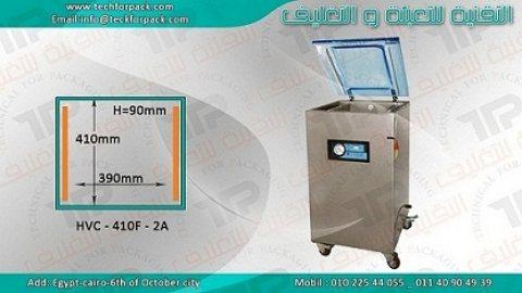 ماكينة حفظ اللحوم والأطعمة بشفط الهواء فاكيوم بالأطباق و الأكياس