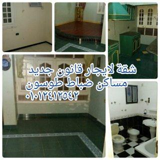 شقة لإيجار قانون  جديد بدون عفش ثلاثة غرف و صالة بمساكن ضباط طو