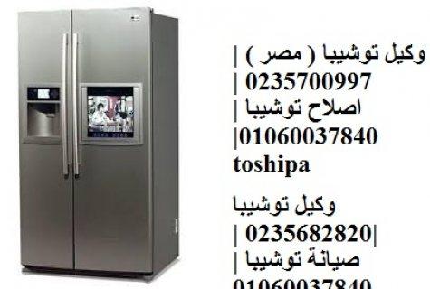 مركز صيانة ثلاجة توشيبا 01093055835  خدمة توشيبا  0235710008