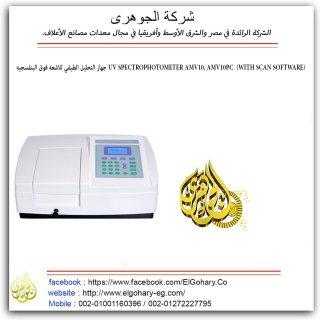 جهاز التحليل الطيفي للاشعه فوق البنفسجيه UV Spectrophotometer AM