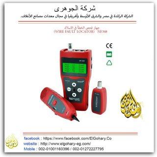 جهاز  فحص الخطأ في الاسلاك (Wire Fault Locator)   NF308