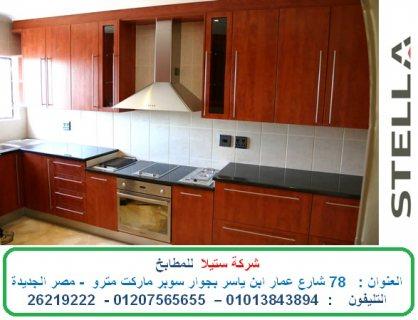 اسعار مطابخ خشب- مطبخ اكريليك( للاتصال 01207565655)