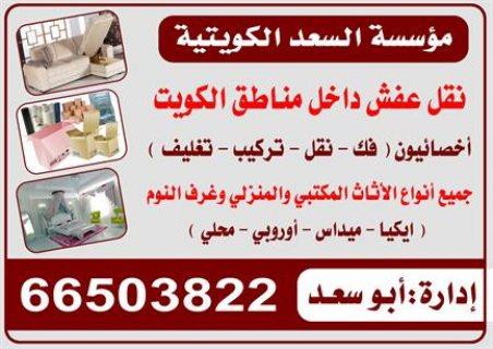 افضل نقل لعفش الكويت 66503822