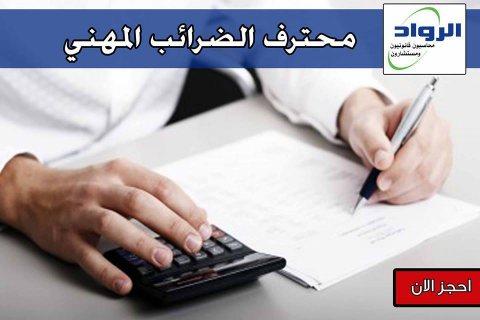 كورسات محاسبة | تدريب محاسبين | ضرائب