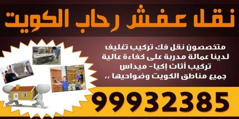 نقل العفش 99932385 عبدالله السالم الكويت