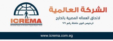 مطلوب عاجل لشركة مقاولات وانشاءات معدنية بالسعودية