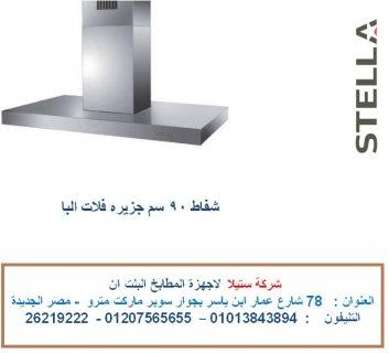 شفاط جزيرة فلات البا 90 سم (فلاتر معدنية ) للاتصال 01013843894