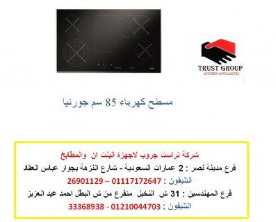 مسطح سيراميك كهرباء  85 سم  للاتصال 01117172647
