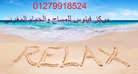 نادى صحى  لعمل  المساج المصرى و العالمى  01279918524