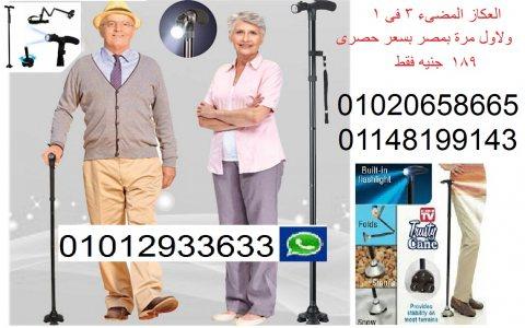 العكاز المضىء لكبار السن باقل سعر  189 ج  _