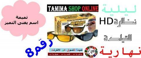النظاره الليليه من تميمة والنقل مجاني 01000116525