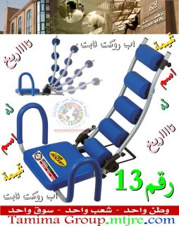 اب روكت من تميم والنقل مجاني 01000116525