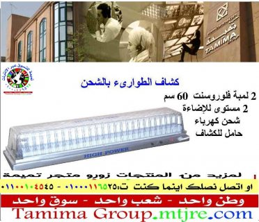 كشاف 90سم من تميمة والنقل مجاني 01000116525