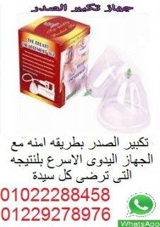 جهاز تكبير الصدر للسيدات  باقل الاسعار /