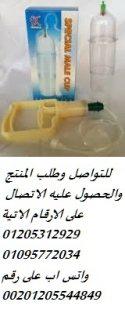 نقدم لكم اقوى جهاز فى مصر والعالم  جهاز تكبير القضيب للرجال