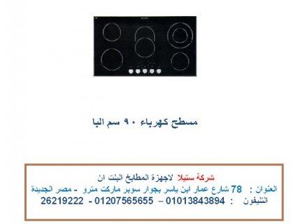 مسطح 90 سم كهرباء البا ( للاتصال 01207565655 )