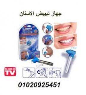لصفوة تى فى شوب   نقدم جهاز لوما سمايل تنظيف و تلميع الاسنان و ا