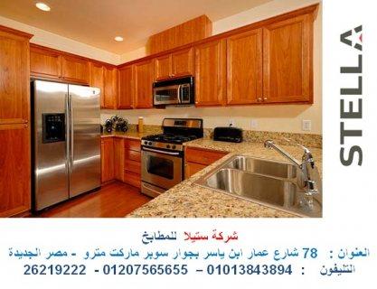 سعر مطبخ قشرة ارو – سعر مطبخ اكريليك   ( للاتصال   01207565655 )
