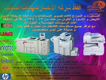 نتهز الفرصة وقبل نفاذ الكمية من شركة الانصار الاسكندرية
