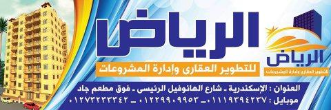 شركه الرياض تقدم اقوية عرض الصيف