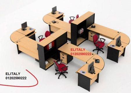 مصنع الايطالى للاثاث المكتبى والمدرسى