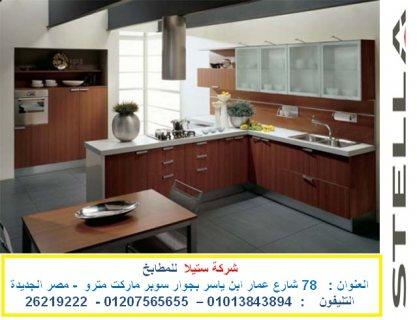مطابخ اكريليك - مطابخ خشب - مطابخ قشرة ارو (للاتصال 01013843894)