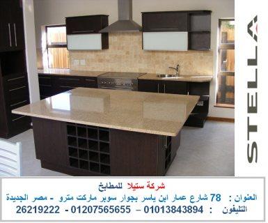 مطابخ اكليريك  -  مطابخ خشب – مطابخ زان   ( للاتصال  01013843894)