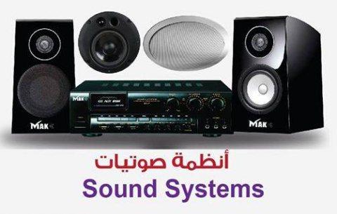 أحدث أنظمة الصوتيات وأنظمة الإذاعة الداخلية