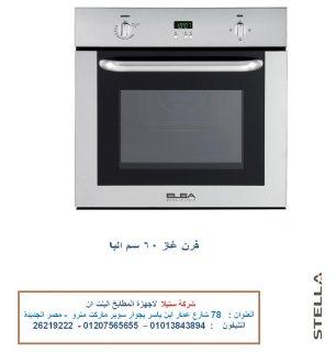 فرن  غاز 60 سم  البا  (  للاتصال  01013843894)