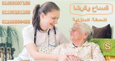 السماح والرضا لرعاية كبار السن01100251268