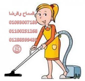 لدينا كافة العمالة المنزلية 01093007189