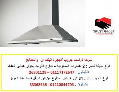 شفاط 90 سم  - شفاط هرمي 90 سم البا ايطالى  (  للاتصال   01210044703)