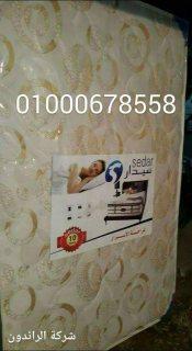 مراتب سيدار اﻷصلية لتحططيم اﻷسعار وغلاء التجار 01000678558