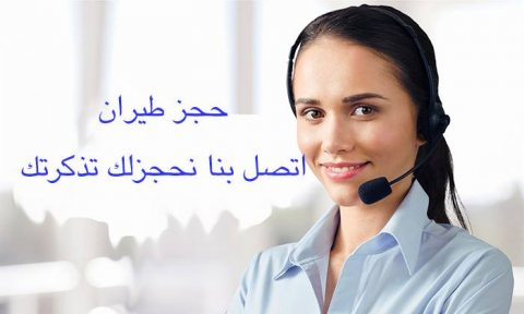 اقل سعر هتحجز بيه طيران من عندنا دار الصفوة بعروض اسعار مميزة لفترة محدوده