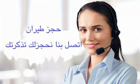 احجز تذكرة سفرك بمكالمه تليفون في اسرع وقت باقل سعر