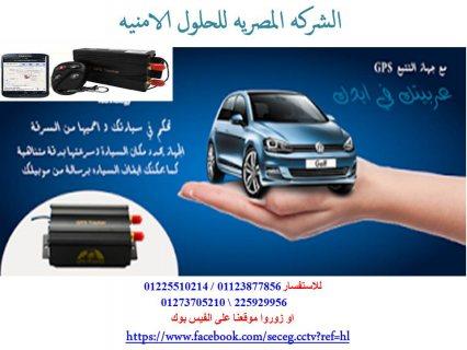 جهاز حماية السيارات من السرقة