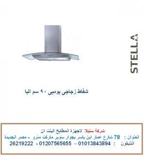 شفاط  زجاجى  البا 90 سم :  تايمر تشغيل – فلاتر معدنية ( للاتصال  01013843894)
