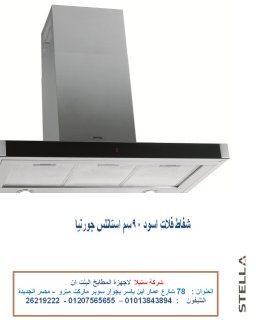شفاط مطبخ  90 سم اسود فلات : 4 سرعات للتشغيل باللمس ( للاتصال 01013843894)