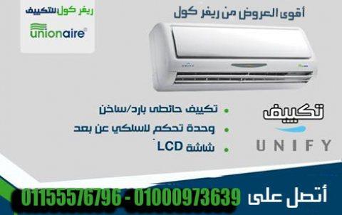 سعر تكييف يونيون آير بارد 1.5 حصان 2017