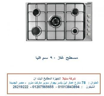 مسطح غاز 90 سم - مسطح غاز  البا   ( للاتصال  01013843894)