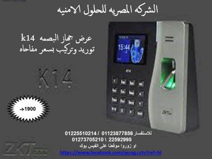 عرض جهاز البصمه  k14