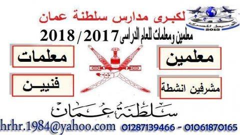 مطلوب فورا للعمل بمدرسة كبرى بسلطنة عمان