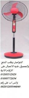 المروحةالاستاند  بالكشاف وهى تعمل من خلال الشحن فى الكهرباء وعند انقطاع الكهرباء